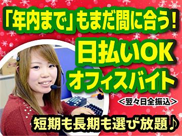(株)キャスティングロード 福岡/小倉支店/CSFU1111のアルバイト情報