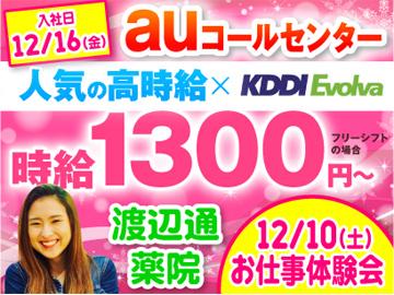 株式会社KDDIエボルバ 九州・四国支社/IA017915のアルバイト情報