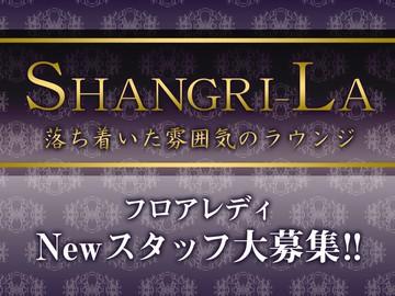 SHANGRI−LAのアルバイト情報