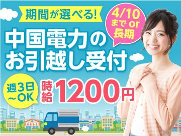 伊藤忠商事関連会社 (株)ベルシステム24 中国支店/005-60006のアルバイト情報