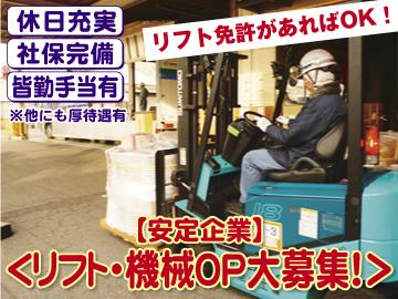 住友ベークライト株式会社 尼崎工場のアルバイト情報