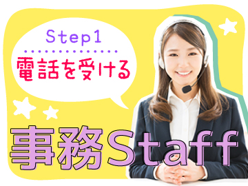 株式会社イマジンプラス/531612002のアルバイト情報