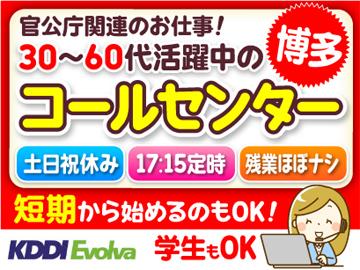 株式会社KDDIエボルバ 九州・四国支社/IA017918のアルバイト情報