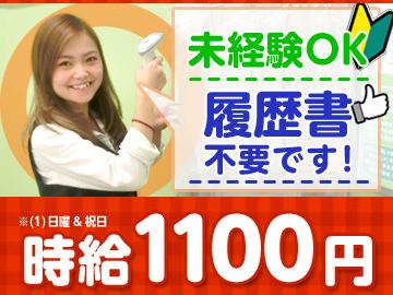 有限会社ドライ・クリーニング ほんま ◆9店舗のアルバイト情報