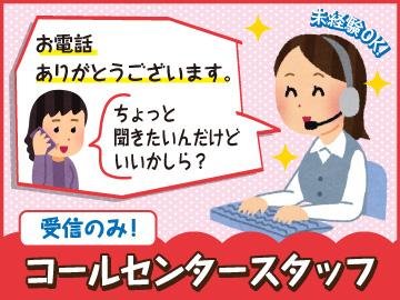 株式会社イマジンプラス 福岡支社/081612001のアルバイト情報