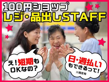 株式会社サウンズグッド SS新宿オフィス SJKS-0163のアルバイト情報