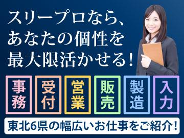 スリープロ株式会社 仙台センターのアルバイト情報