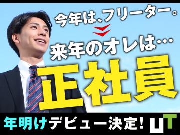 UTエイム株式会社【広告No.T001226】のアルバイト情報