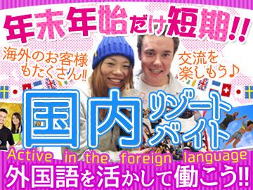 株式会社ヒューマニック 大阪支店 [T-LO1208]のアルバイト情報