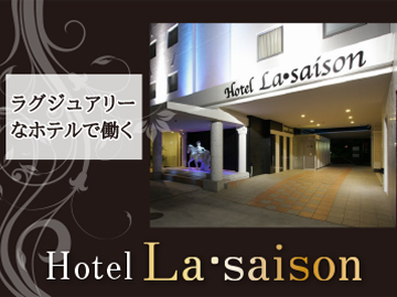 ホテル ラ・セゾンのアルバイト情報