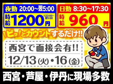 株式会社エイジス ★西宮・芦屋・伊丹エリア★(AJ45)のアルバイト情報