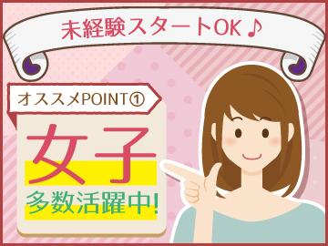 UTエイム株式会社【広告No.T001225】のアルバイト情報