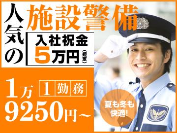 堺セキュリティ株式会社のアルバイト情報