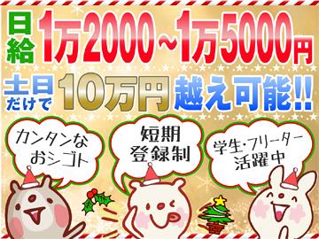 株式会社プロジェクト・ゼロ東京 東京オフィスのアルバイト情報