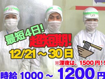 大徳食品(株) 中京事業所のアルバイト情報