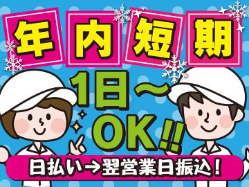 株式会社ジャパン・リリーフ 神奈川支店/knlwのアルバイト情報