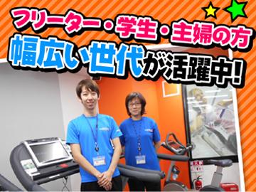株式会社ティップネス FASTGYM24 29店舗 合同募集!のアルバイト情報