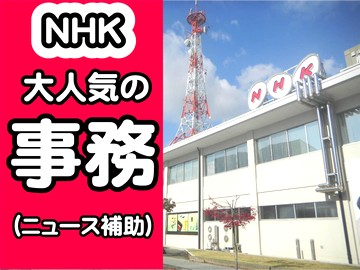 ★NHK★日本放送協会 富山放送局のアルバイト情報