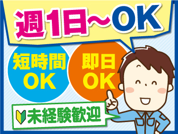 シェル商事株式会社 福岡支店のアルバイト情報