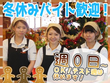 コメダ珈琲店 7店舗合同募集のアルバイト情報