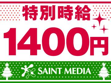 (株)セントメディア SA事業部西 福岡支店のアルバイト情報