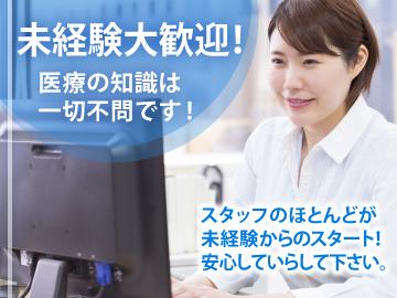 (株)昭和メディカルサイエンス 多摩営業所のアルバイト情報