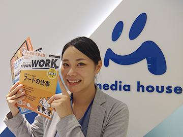 株式会社メディアハウスホールディングス静岡オフィスのアルバイト情報