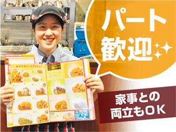 カレーハウスCoCo壱番屋 5店舗合同募集のアルバイト情報