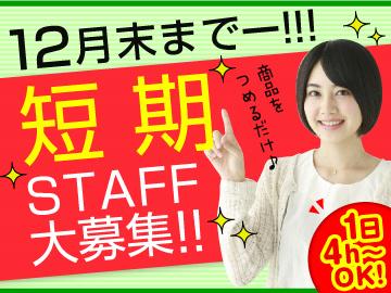 西久大運輸倉庫株式会社 神奈川支店のアルバイト情報
