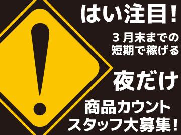 (株)エイジス[1]宇都宮DO [2]小山サテライト AJ08のアルバイト情報