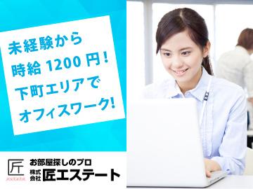 株式会社匠エステート 浅草店・押上店のアルバイト情報