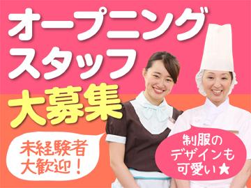 デニーズ昭島店のアルバイト情報