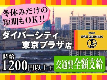 ☆洋食や 三代目 たいめいけん☆ダイバーシティ東京プラザ店のアルバイト情報