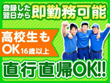 株式会社サカイ引越センター パンダワーク新宿のアルバイト情報