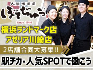ぼてぢゅう(1)横浜ランドマーク店(2)アゼリア川崎店のアルバイト情報