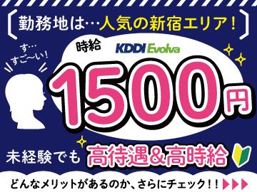 株式会社KDDIエボルバ/DA024445のアルバイト情報