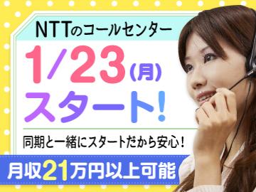 NTTヒューマンソリューションズ株式会社のアルバイト情報