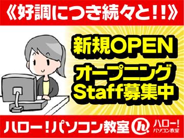 ハロー!パソコン教室★首都圏エリア10校同時募集★のアルバイト情報