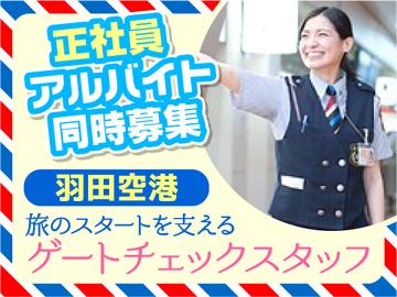 株式会社全日警 羽田空港支社のアルバイト情報