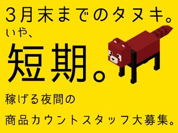 (株)エイジス八王子ディストリクト・吉祥寺サテライト  AJ25のアルバイト情報
