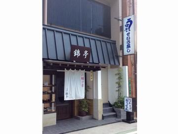 錦亭 太宰府店のアルバイト情報