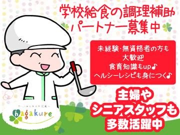 葉隠勇進株式会社 <ソシオークグループ>のアルバイト情報