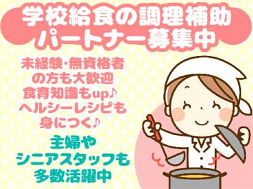 葉隠勇進株式会社  【松戸市立小金北小学校】のアルバイト情報