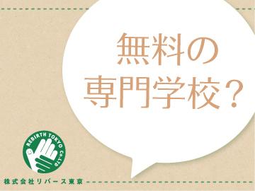 上方温泉 一休 (株)リバース東京のアルバイト情報