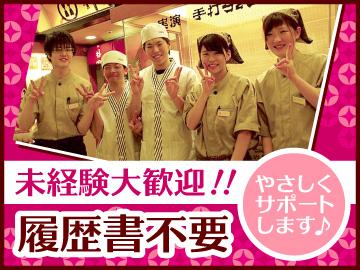 (1)杵屋 高松駅コム店 (2)麦まる 高松ゆめタウン店のアルバイト情報
