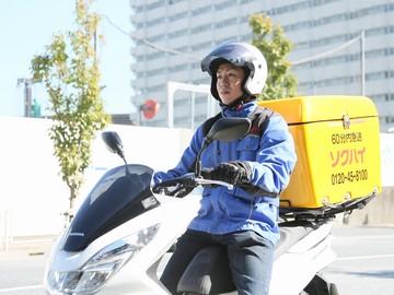 荷物を運びながら、色んな発見に出会えるバイク便ライダー!
