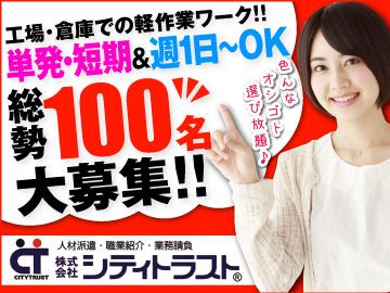 株式会社シティトラスト 大阪支店のアルバイト情報