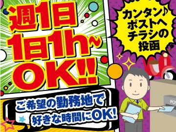 西日本電元株式会社のアルバイト情報