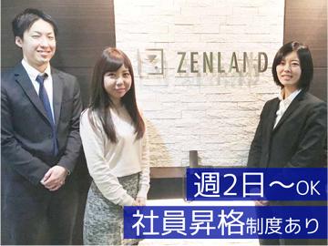 株式会社ゼン・ランドのアルバイト情報