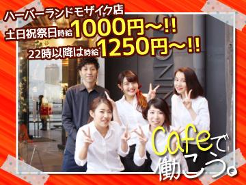観音屋/REAL DINING CAFE  (株)観音屋のアルバイト情報